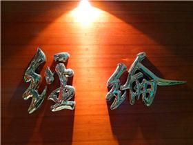 锦州长义房地产开发有限公司、郑素华房屋买卖合同纠纷二审民事判决书