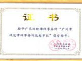 广州市规范律师事务所