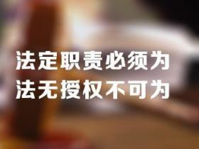 李克强:法定职责必须为 法无授权不可为
