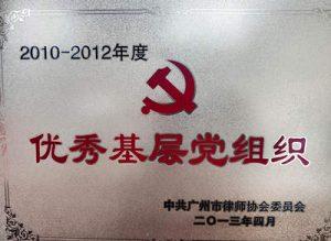 优秀基层党组织