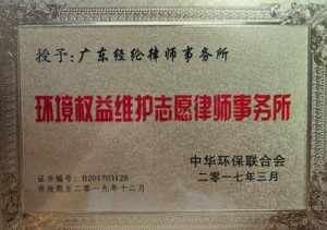 """中华环保联合会授予""""环境权益维护志愿律师事务所"""""""