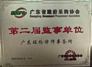 广东省政府采购协会监事单位